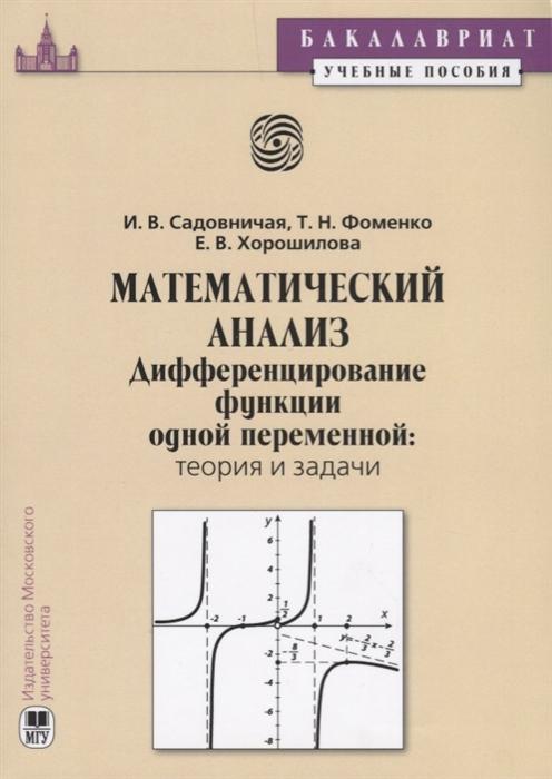 Садовничая И., Фоменко Т., Хорошилова Е. Математический анализ Дифференцирование функции одной переменной теория и задачи