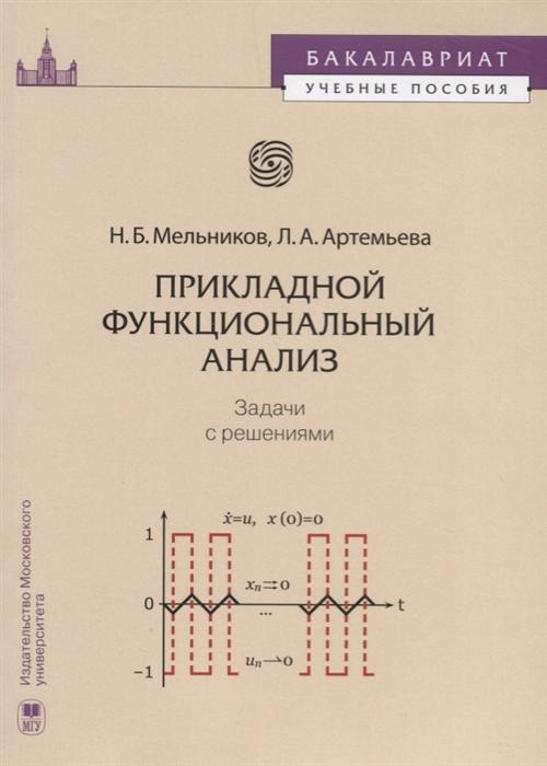 Мельников Н., Артемьева Л. Прикладной функциональный анализ Задачи с решениями