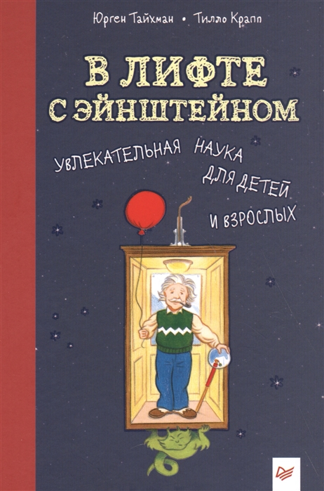 Купить В лифте с Эйнштейном Увлекательная наука для детей и взрослых, Питер СПб, Естественные науки