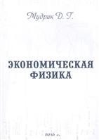 Экономическая физика