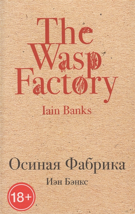 Бэнкс И. The Wasp Factory Осиная Фабрика banks i wasp factory isbn 978 0349139180
