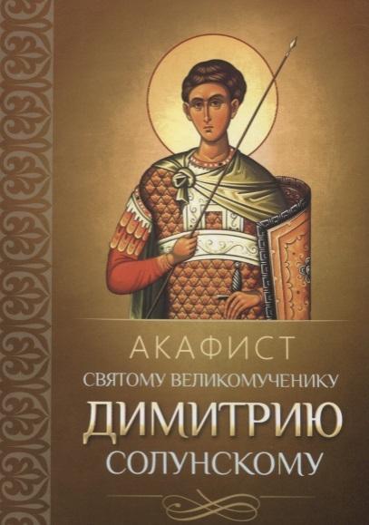 Плюснин А., (ред.) Акафист святому великомученику Димитрию Солунскому