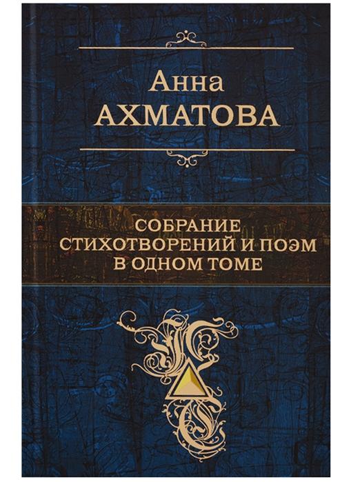 Ахматова А. Собрание стихотворений и поэм в одном томе