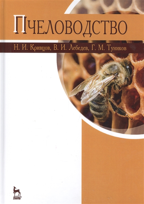 Пчеловодство Учебник