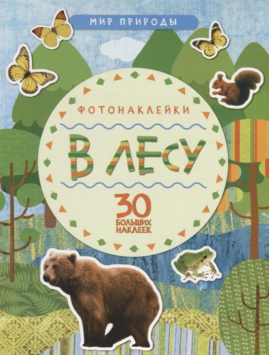 Купить В лесу Фотонаклейки 30 больших наклеек, Мозаика-Синтез, Книги с наклейками