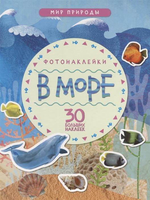 Новосельцева И. (сост.) В море Фотонаклейки 30 больших наклеек