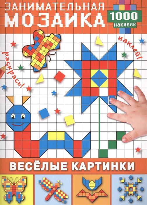 Купить Занимательная мозаика Веселые картинки 1000 наклеек, АСТ, Книги с наклейками