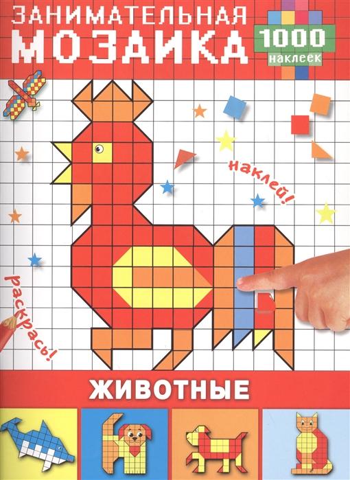 Глотова (илл.) Занимательная мозаика Животные 1000 наклеек