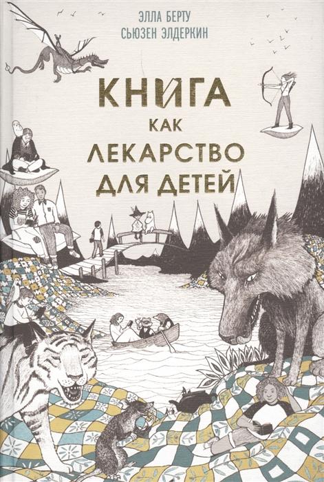 Берту Э., Элдеркин С. Книга как лекарство для детей