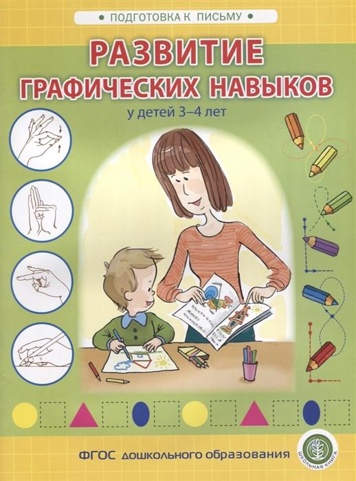 Шестернина Н. (ред.) Развитие графических навыков у детей 3-4 лет цена