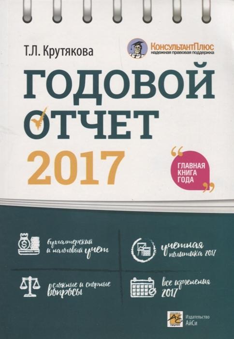 купить Крутякова Т. Годовой отчет 2017 онлайн
