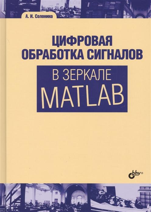 Солонина А. Цифровая обработка сигналов в зеркале MATLAB алла солонина цифровая обработка сигналов и matlab