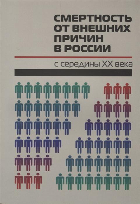 цена Вишневский А., (ред.) Смертность от внешних причин в России с середины XX века