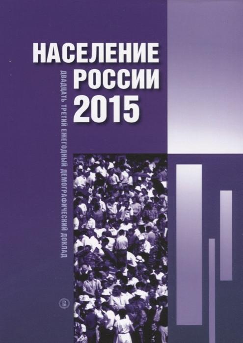 Население России 2015 Двадцать третий ежегодный демографический доклад