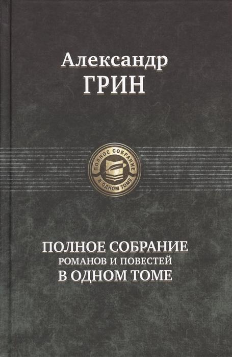 цена на Грин А. Александр Грин Полное собрание романов и повестей в одном томе
