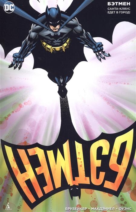 Жикаренцев А. (ред.) Бэтмен Санта-Кляус едет в город брубейкер э бэтмен санта кляус едет в город
