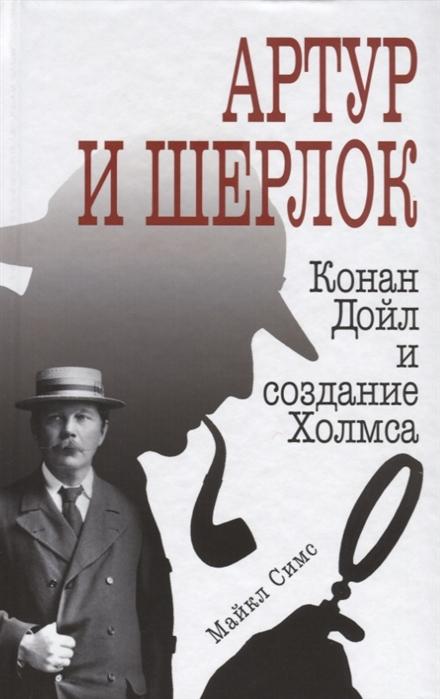 Симс М. Артур и Шерлок Конан Дойл и создание Холмса