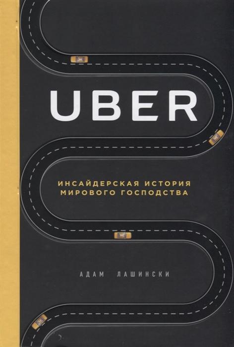 Uber Инсайдерская история мирового господства фото