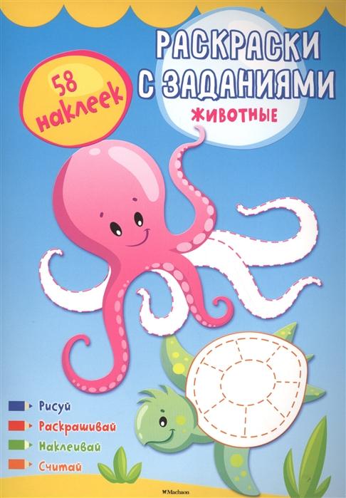 Ниджвадек А. (илл.) Животные 58 наклеек