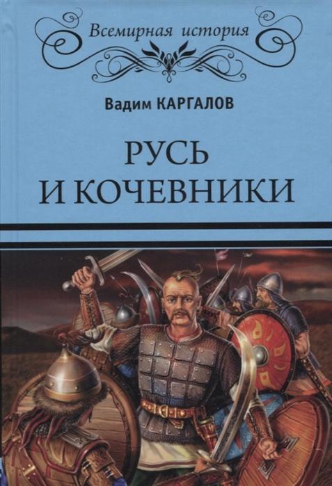 Каргалов В. Русь и кочевники вадим каргалов русь и кочевники