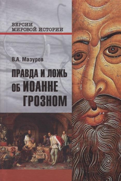 Мазуров В. Правда и ложь об Иоанне Грозном