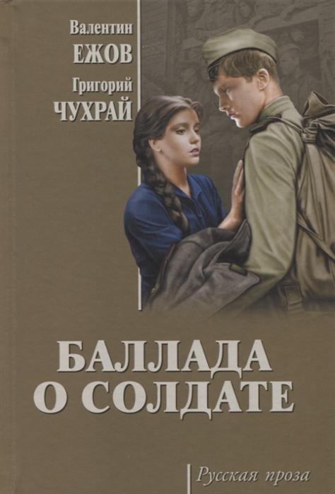 Ежов В., Чухрай Г. Баллада о солдате чухрай григорий наумович я служил в десанте