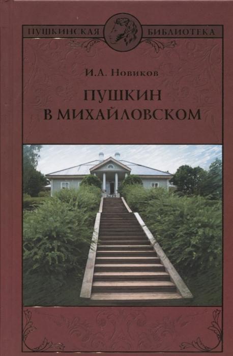 Новиков И. Пушкин в Михайловском