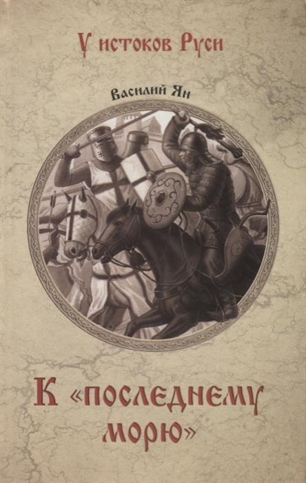 Ян В. К последнему морю