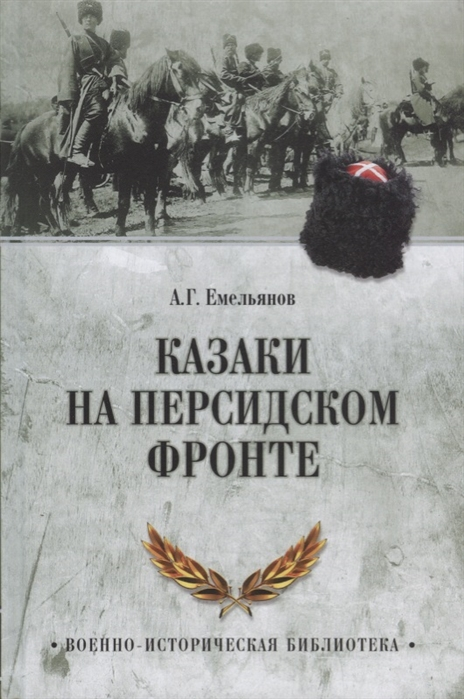 Емельянов А. Казаки на персидском фронте а емельянов шилович свадьба госпожи лисы
