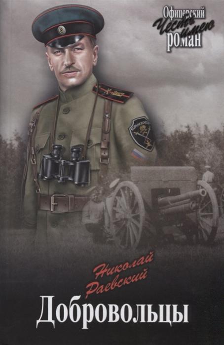 Раевский Н. Добровольцы неизвестный раевский