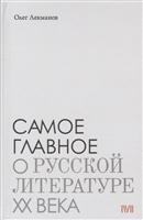 Самое главное о русской литературе XX века