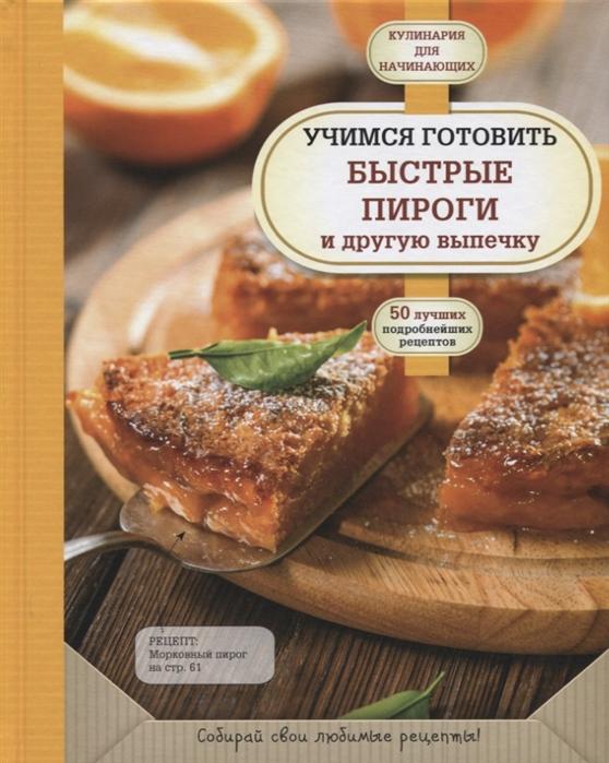 Сушик О. (ред.) Учимся готовить быстрые пироги и другую выпечку цена