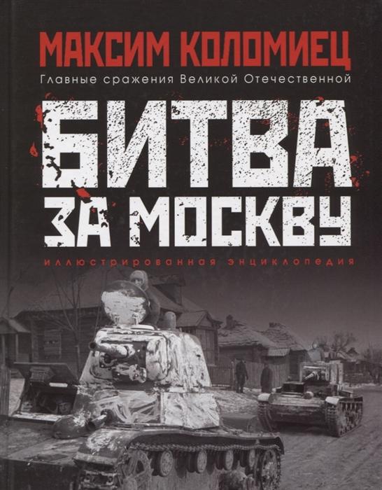 Коломиец М. Битва за Москву цена 2017