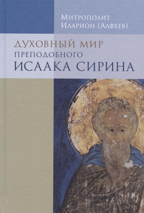 Алфеев И. Духовный мир преподобного Исаака Сирина стоимость