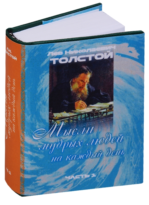 Толстой Л. Мысли мудрых людей на каждый день Собраны Л Н Толстым комплект из 2 книг все цены