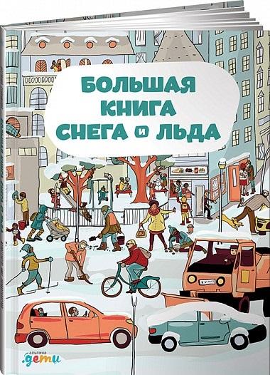 Купить Большая книга снега и льда, Альпина Паблишер, Естественные науки