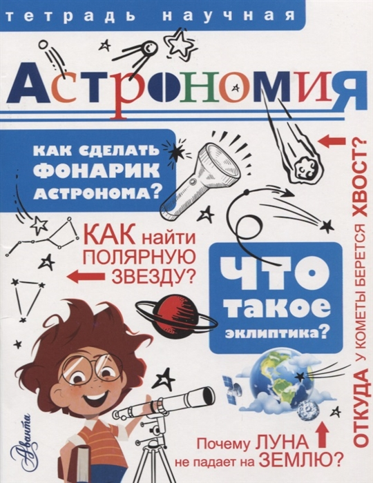 Волцит П. Астрономия