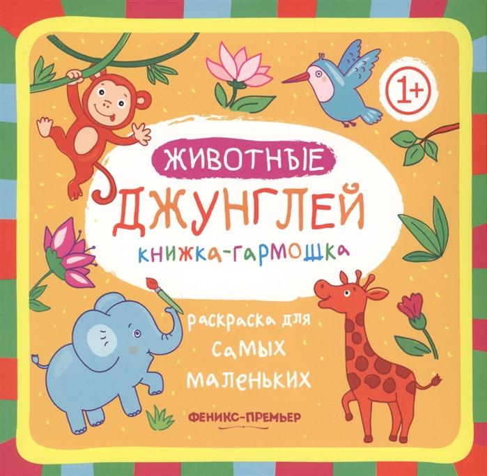 Костомарова Е. (отв.ред.) Раскраска для самых маленьких Животные джунглей Книжка-гарможка цены