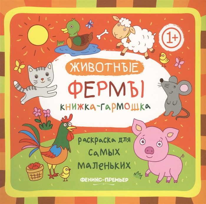 цены на Костомарова Е. (отв.ред.) Раскраска для самых маленьких Животные фермы Книжка-гарможка  в интернет-магазинах