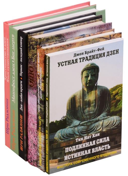 Дзен в нашей жизни комплект из 6 книг