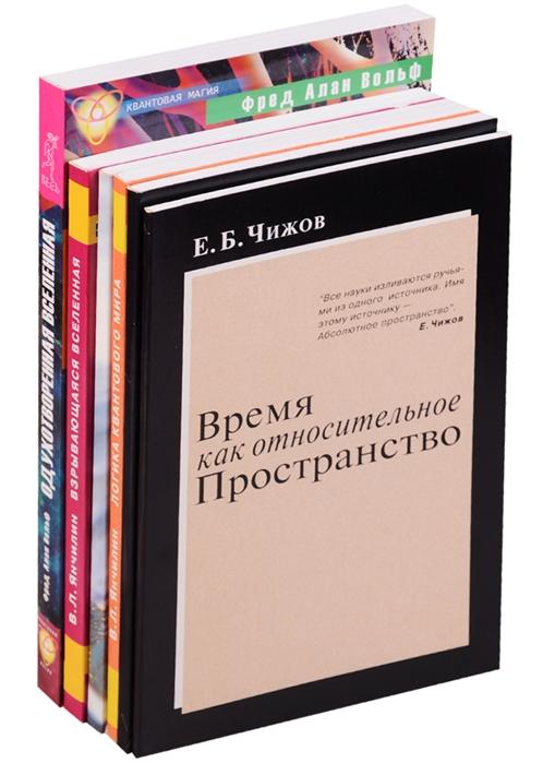 Фото - Чижов Е.,Янчилин В., Вольф Ф. Вселенная и мы комплект из 6 книг чижов е янчилин в вольф ф вселенная и мы комплект из 6 книг