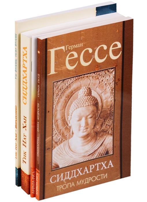Гессе Г., Тик Нат Хан Жизнь и учение Гаутамы Будды комплект из 4 книг ньянапоника т геккер г великие ученики будды