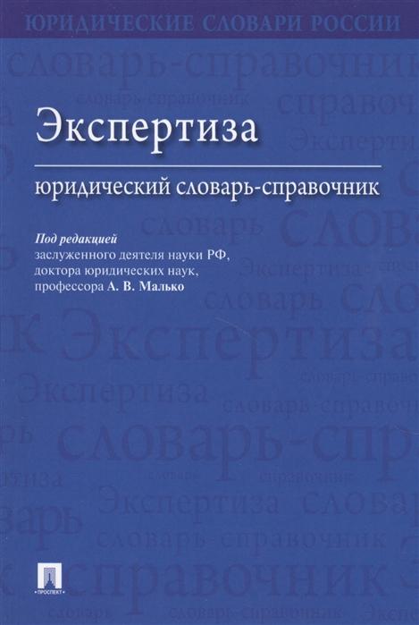 Экспертиза Юридический словарь-справочник