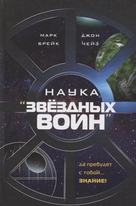 Брейк М., Чейз Дж. Наука Звездных Войн