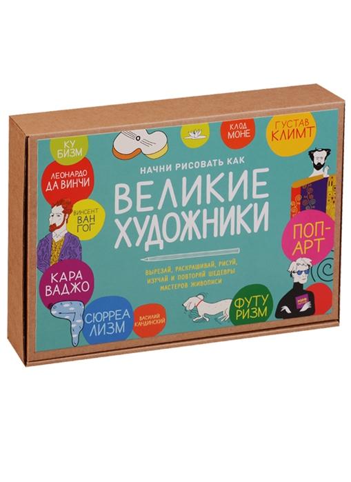 Савино К. Начни рисовать как великие художники Волшебная коробка для творчества учебы и игры савино к начни рисовать как великие художники волшебная коробка для творчества учебы и игры
