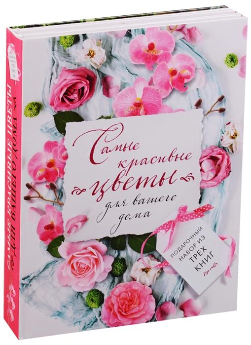 Самые красивые цветы для вашего дома комплект из 3 книг