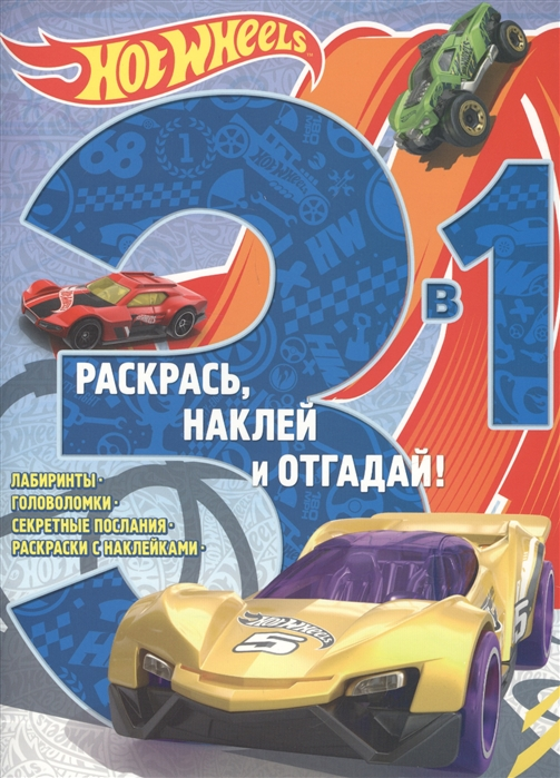 Пименова Т. (ред.) Раскрась наклей и отгадай 3 в 1 РНО3-1 1705 Hot Wheels токарева е ред раскрась наклей и отгадай 3 в 1 рно3 1 1506 софия прекрасная