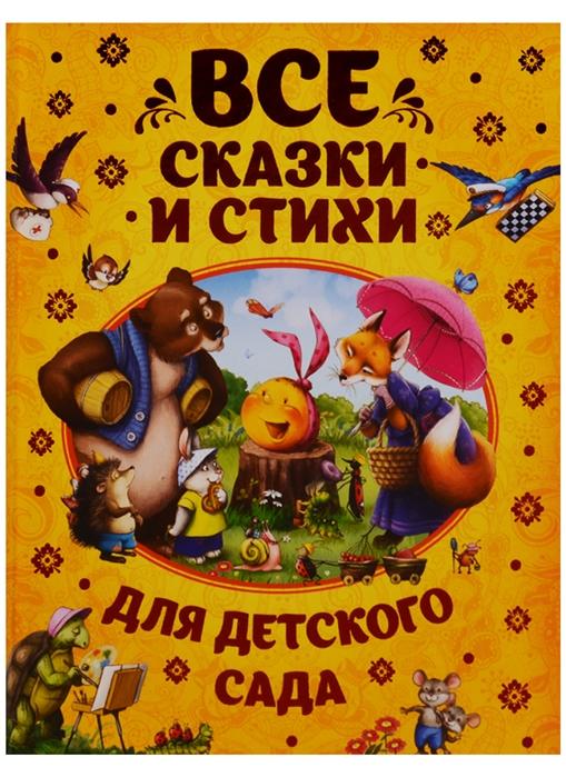 цена Заходер Б. Все сказки и стихи для детского сада в интернет-магазинах