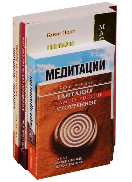Практики и медитации комплект из 6 книг