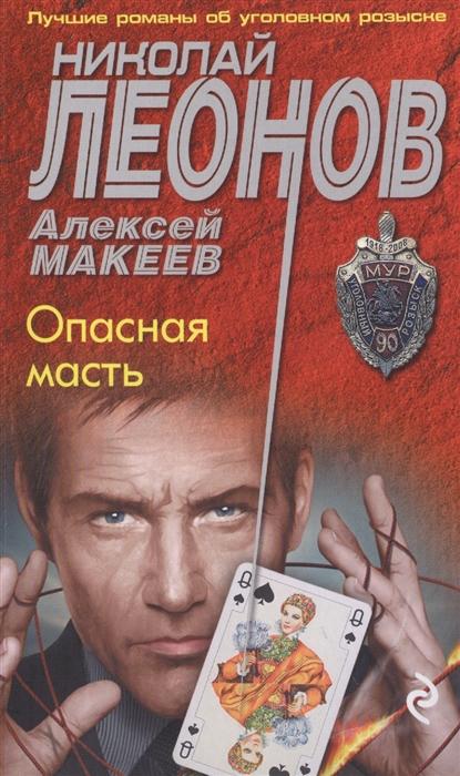 Леонов Н., Макеев А. Опасная масть леонов н макеев а криминальная мистика